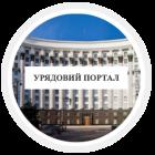 uryadovyi_portal