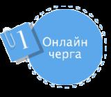 online_cherga