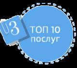 top10_poslug